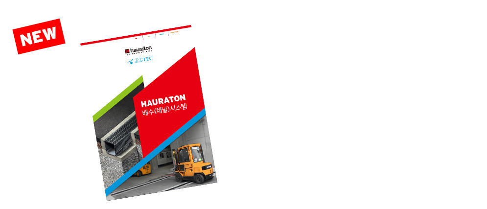 HAURATON Surface drainage systems